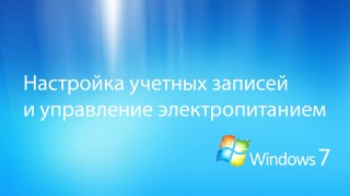 Настройка учетных записей WINDOWS 7 и электропитания