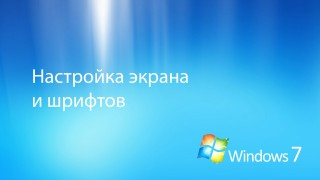 windows7-nastroyka-ekrana-shriftov_qL3CW.jpg