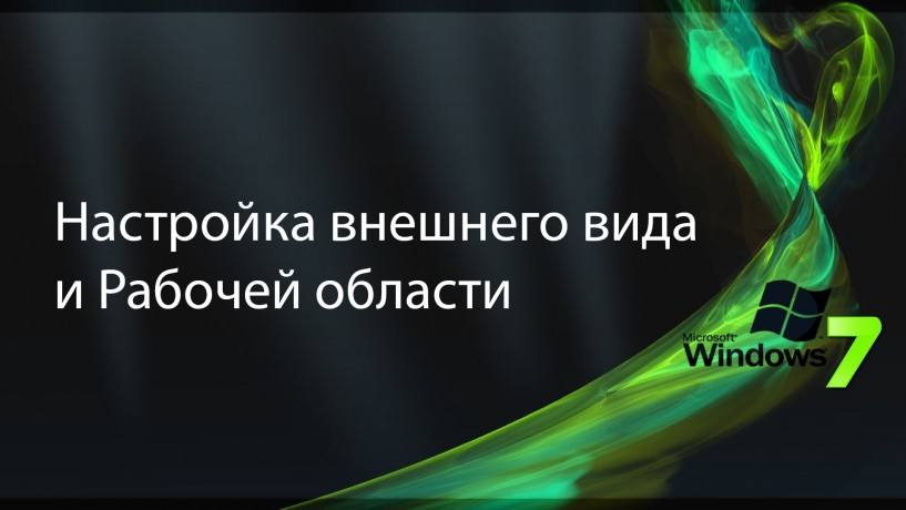 windows-7-nastroyka-vneshnego-vida_jJz1j.jpg
