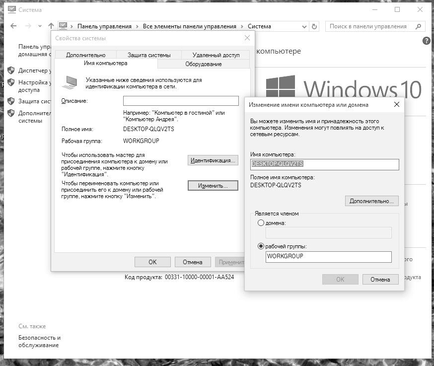 workgroup-windows-10